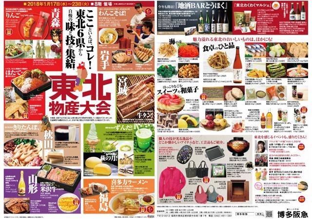 博多阪急「東北物産大会」東北6県から自慢の味と技が集結!