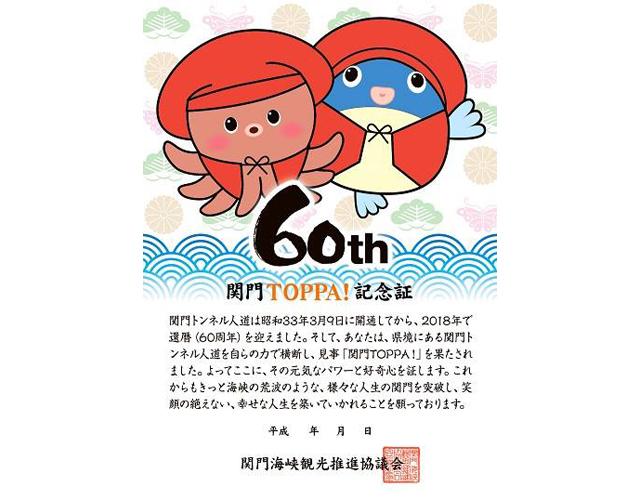 関門国道トンネル開通60年「関門TOPPA!記念証」還暦バージョン