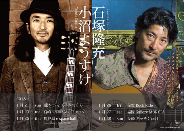 小沼ようすけ×石塚隆充 九州ツアー2018 福岡公演