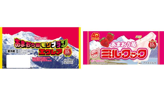 『あまおう苺モンブランエクレア』『あまおう苺ミルクック』九州地区ローソン限定発売