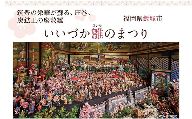 「第18回いいづか雛のまつり」飯塚各地で開催