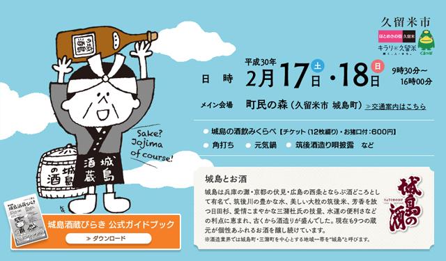 九州最大お酒イベント「第24回 城島酒蔵びらき」開催へ