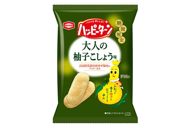 亀田製菓から『ハッピーターン大人の柚子こしょう味』コンビニ限定発売へ
