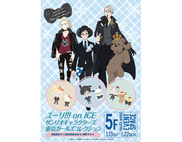 博多マルイ「ユーリ!!! on ICE × サンリオキャラクターズ × TGC」イベント開催