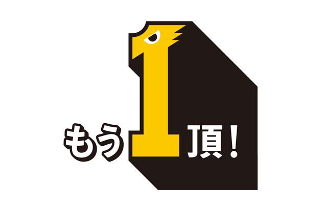 福岡ソフトバンクホークスの新スローガンは「もう1頂(いっちょ)!」