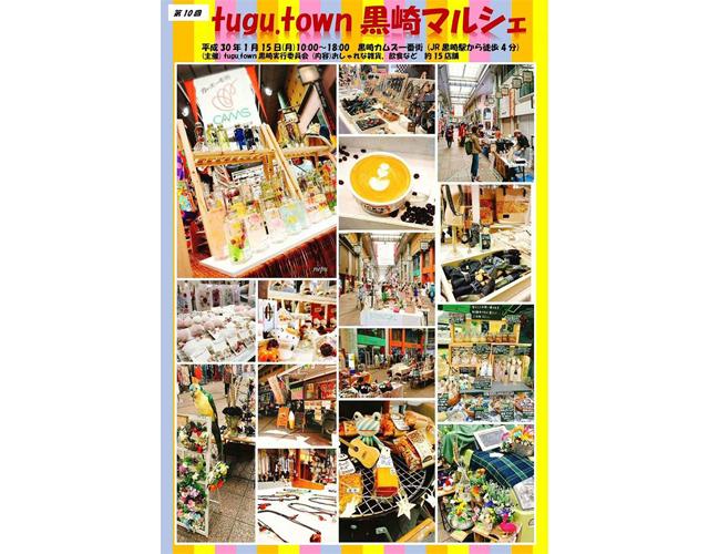 「第10回tugu town黒崎マルシェ」1月15日開催