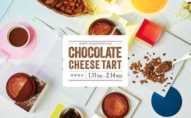 ベイクチーズタルト「焼きたてチョコチーズタルト」期間限定販売
