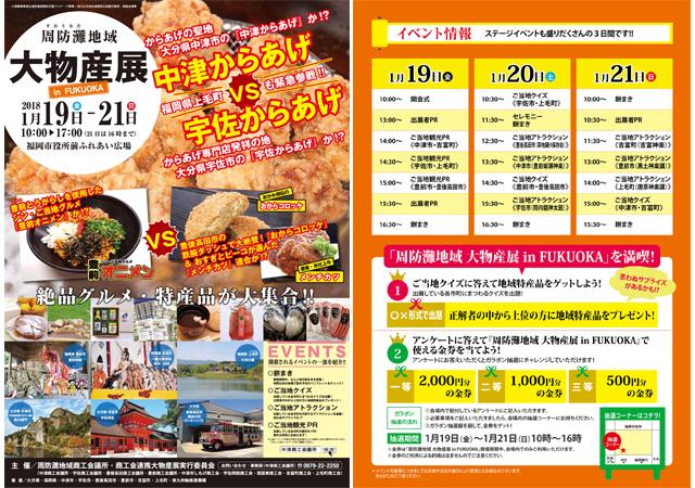 天神で「周防灘地域 大物産展 in FUKUOKA」1月19日~21日開催