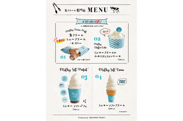 大丸「全国うまいもの博」に『生クリーム専門店ミルク』九州初登場