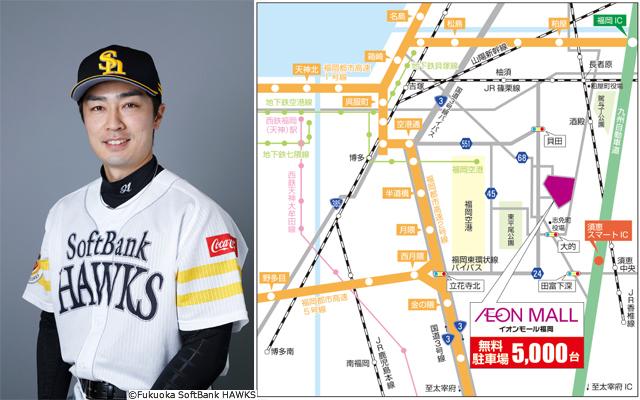 福岡ソフトバンクホークス和田毅選手トークショー開催!
