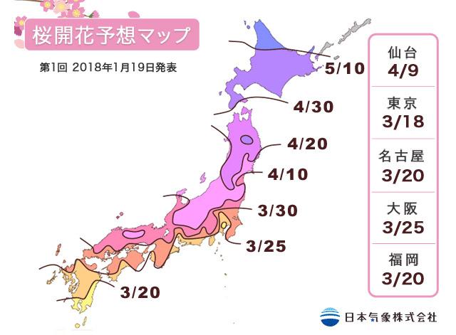 日本気象が2018年の桜の開花・満開予想(第1回)を発表