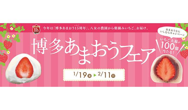 石村萬盛堂が『博多あまおうフェア』期間限定開催