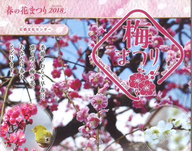 石橋文化センター「梅まつり」春の花まつり2018