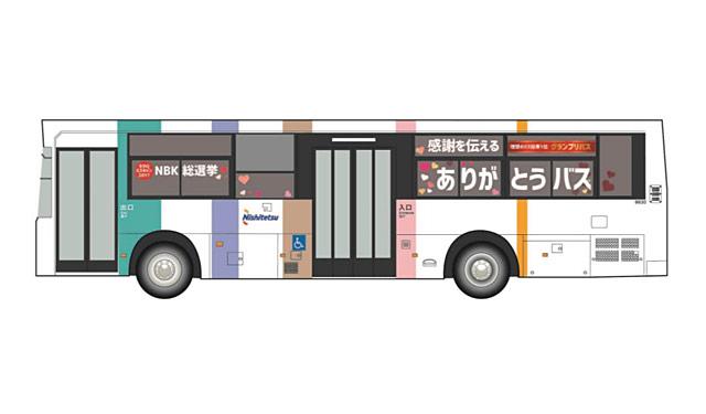 キタQミスキャンとのタイアップ企画、西鉄バス北九州が『ありがとうバス』運行