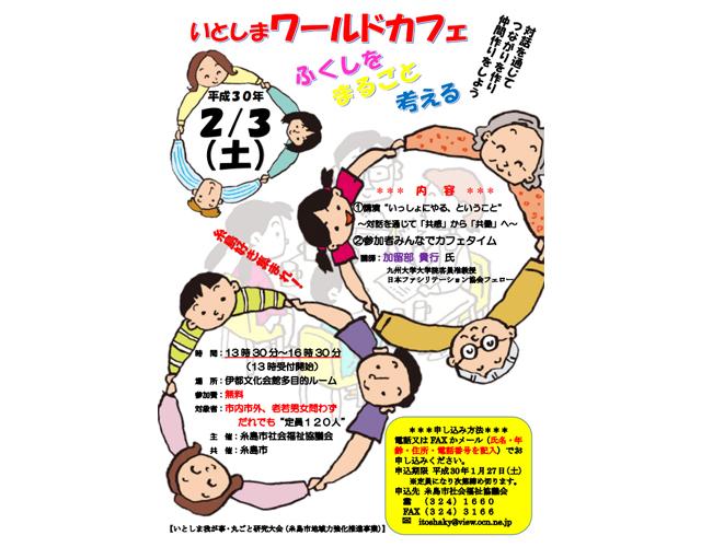 伊都文化会館「いとしまワールドカフェ」開催