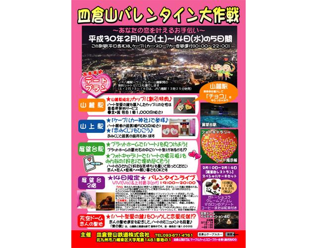 「皿倉山バレンタイン大作戦」~あなたの恋を叶えるお手伝い~