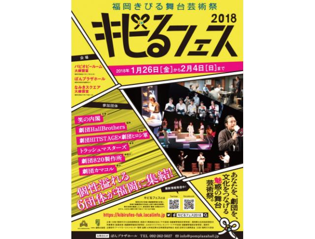 「キビるフェス2018~福岡きびる舞台芸術祭~」1月26日~2月4日