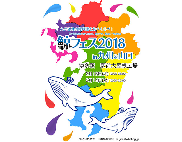 JR博多駅で『鯨フェス2018 in 九州&山口』開催へ