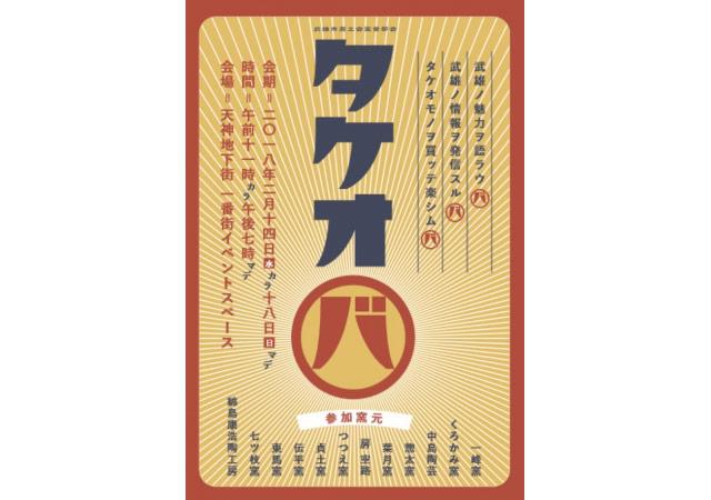 天神地下街で佐賀県武雄市の窯元をPRする『タケオバ』開催