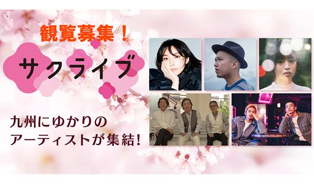 観覧募集!NHK福岡放送局が音楽特番『サクライブ』の公開収録を開催