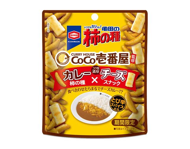 亀田製菓『亀田の柿の種 CoCo壱番屋監修カレー×チーズスナック』期間限定登場
