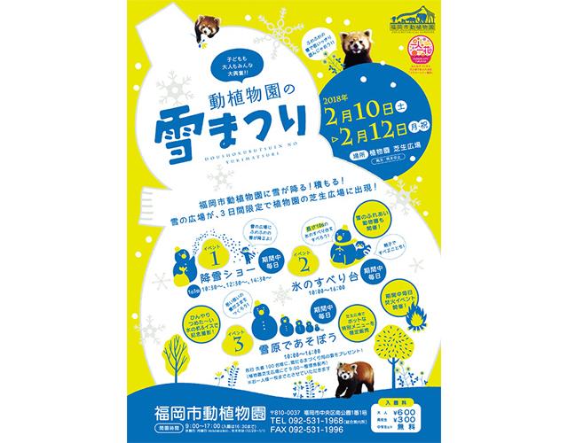 福岡市動植物園で「雪まつり」開催、「氷のすべり台」も登場