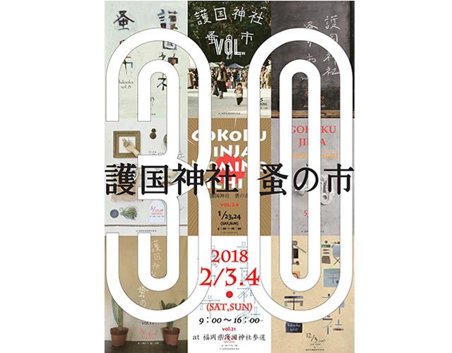 「第30回 護国神社 蚤の市」2月3日~2月4日開催