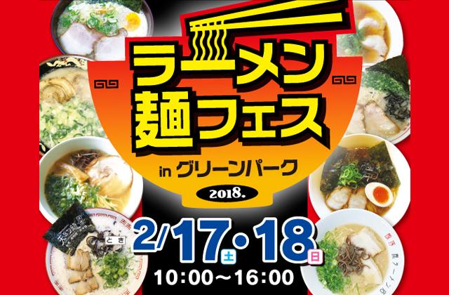 「ラーメン麺フェス in グリーンパーク」2月17日~18日開催