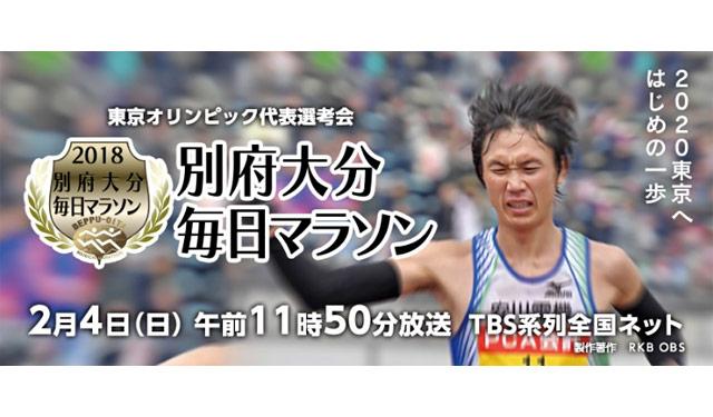 RKBテレビで「2018別府大分毎日マラソン」放送