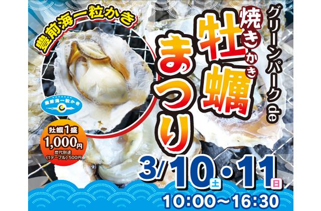「グリーンパークde焼き牡蠣まつり」3月10日~11日開催