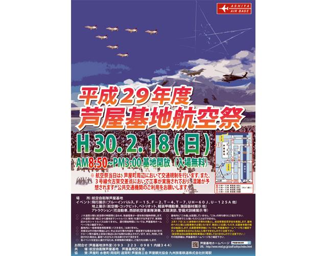 「平成29年度 芦屋基地航空祭」ブルーインパルス展示飛行など