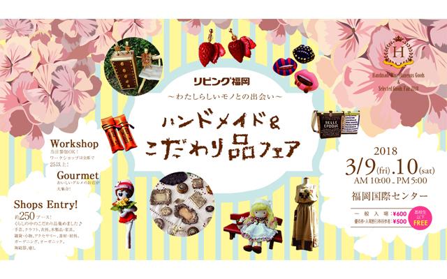 リビング福岡「ハンドメイド&こだわり品フェア」3月開催