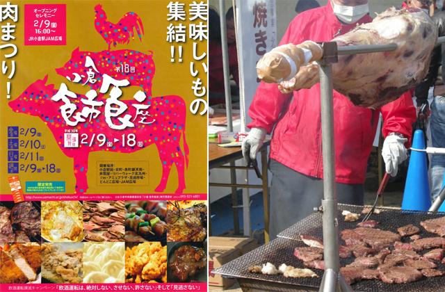 美味しいもの集結!肉まつり!小倉の各所で「第18回 小倉食市食座」開催