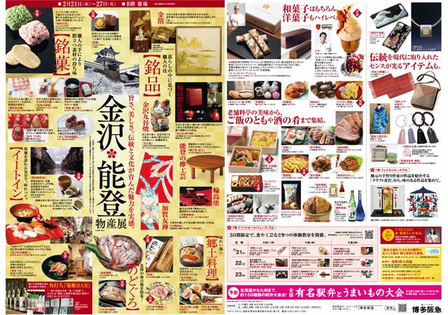 博多阪急「金沢・能登物産展」2月21日~2月27日開催