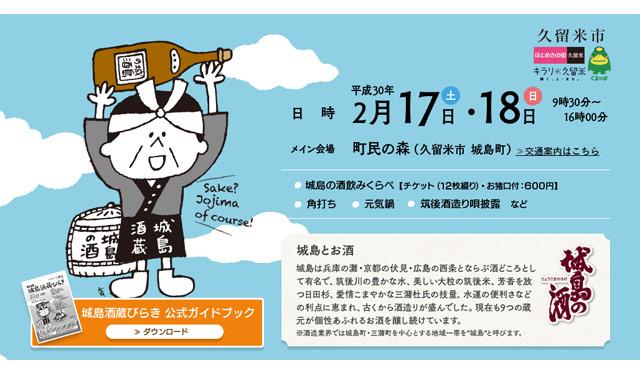 西鉄が『第24回 城島酒蔵びらき記念きっぷ』発売へ