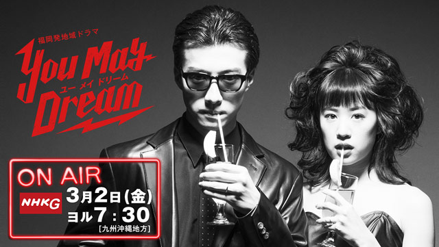NHK福岡放送局がドラマ『You May Dream』のキービジュアルを公開!