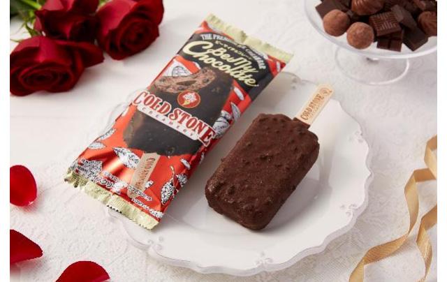 コールドストーンのプレミアムアイスバー『ビー マイ チョコレート』セブン限定発売
