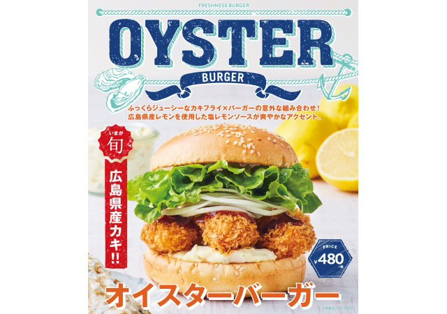 フレッシュネスバーガーから新商品『オイスターバーガー』発売へ