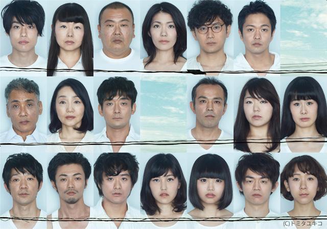 北九州芸術劇場プロデュース「彼の地Ⅱ~逢いたいひ、と。」 MONO「隣の芝生も。」