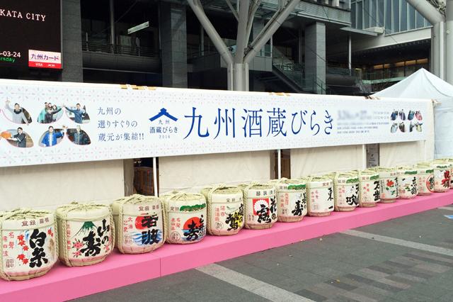 ほろ酔い気分で九州各地の恵みを博多駅前で堪能「九州酒蔵びらき2018」開催決定