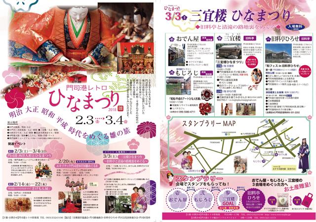 「門司港レトロひなまつり」2月3日~3月4日