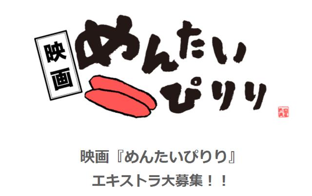 映画『めんたいぴりり』エキストラ大募集!!