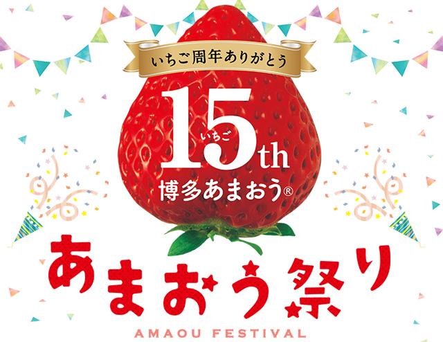 JR博多駅前広場で「あまおう祭り」開催 「あまおう」無料配布あり