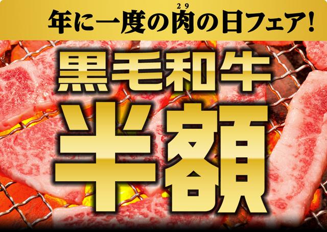 """「牛角」年に一度の""""肉(29)""""の日フェア 2月28日まで"""