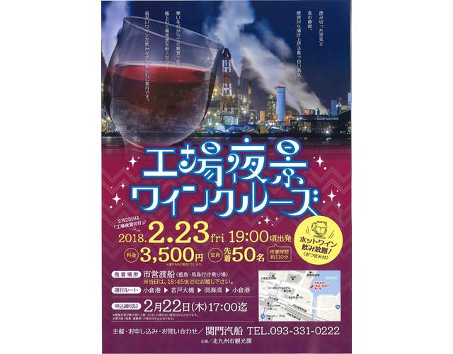 「工場夜景 ワインクルーズ」ホットワイン飲み放題
