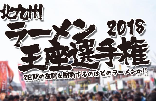 「北九州ラーメン王座選手権2018」3月17日~18日開催