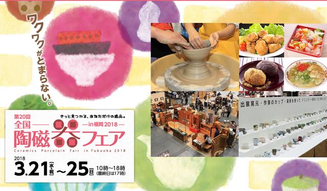 マリンメッセ福岡「全国陶磁器フェアin福岡2108」3月21日~25日開催