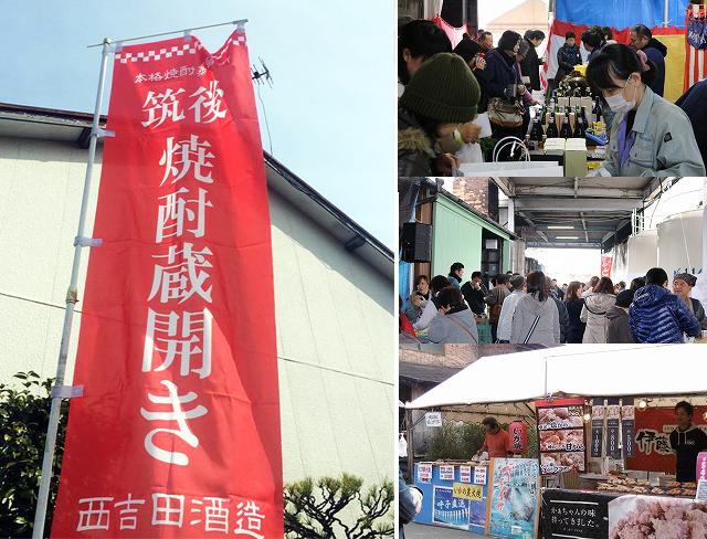 西吉田酒造焼酎蔵開き 新元号「令和」最初の「つくし蔵元感謝祭2019」開催!