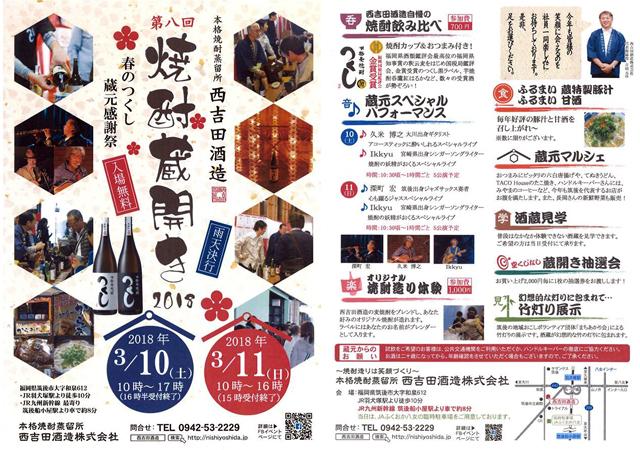 筑後焼酎「西吉田酒造蔵開き」3月10日~11日開催