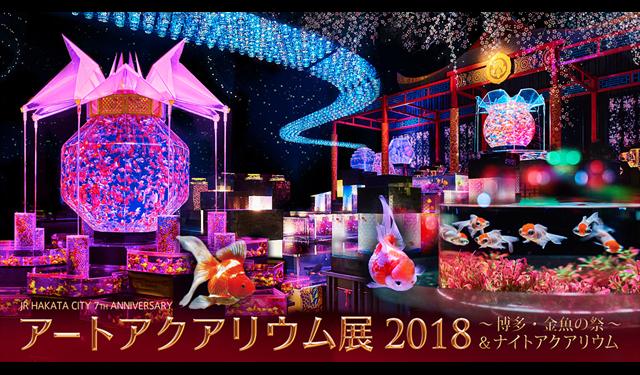 日本中に感動を与え続ける金魚の祭典「アートアクアリウム展2018」